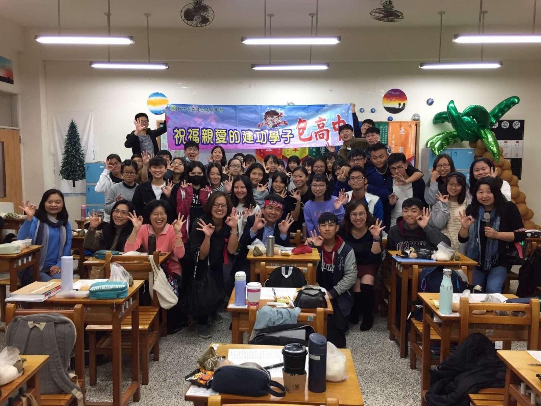 2-建功高中團隊祝福學生夢想起航包高中