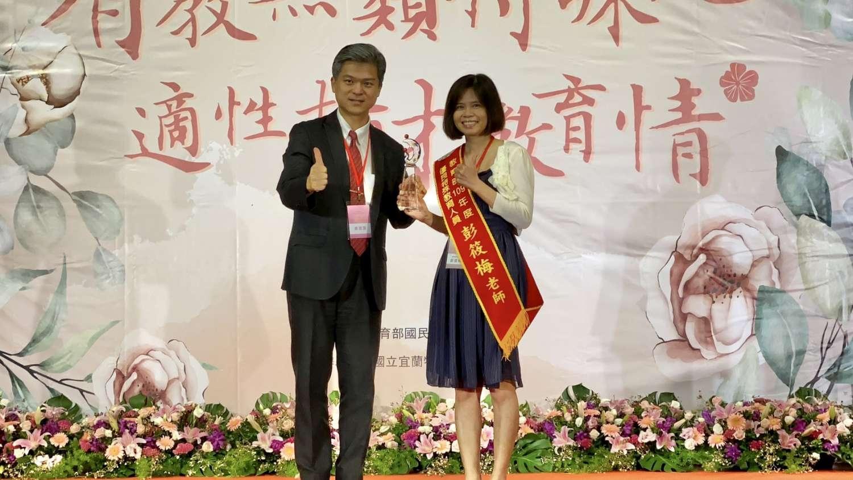 01彭筱梅老師獲教育部109年全國特教優良教師