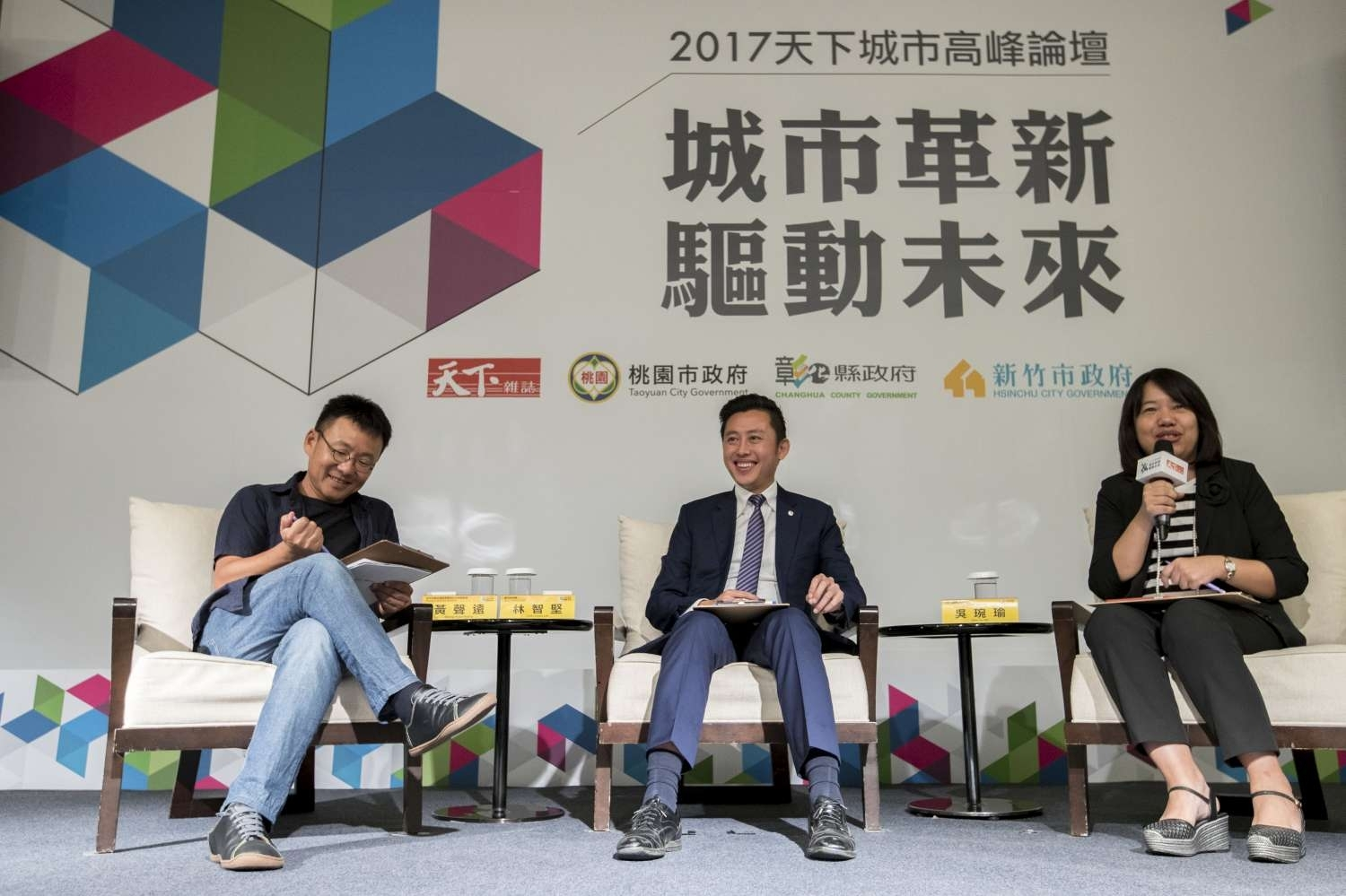 2017 Common Wealth Cities Summit, Mayor: Make Hsinchu a City Suitable for Living