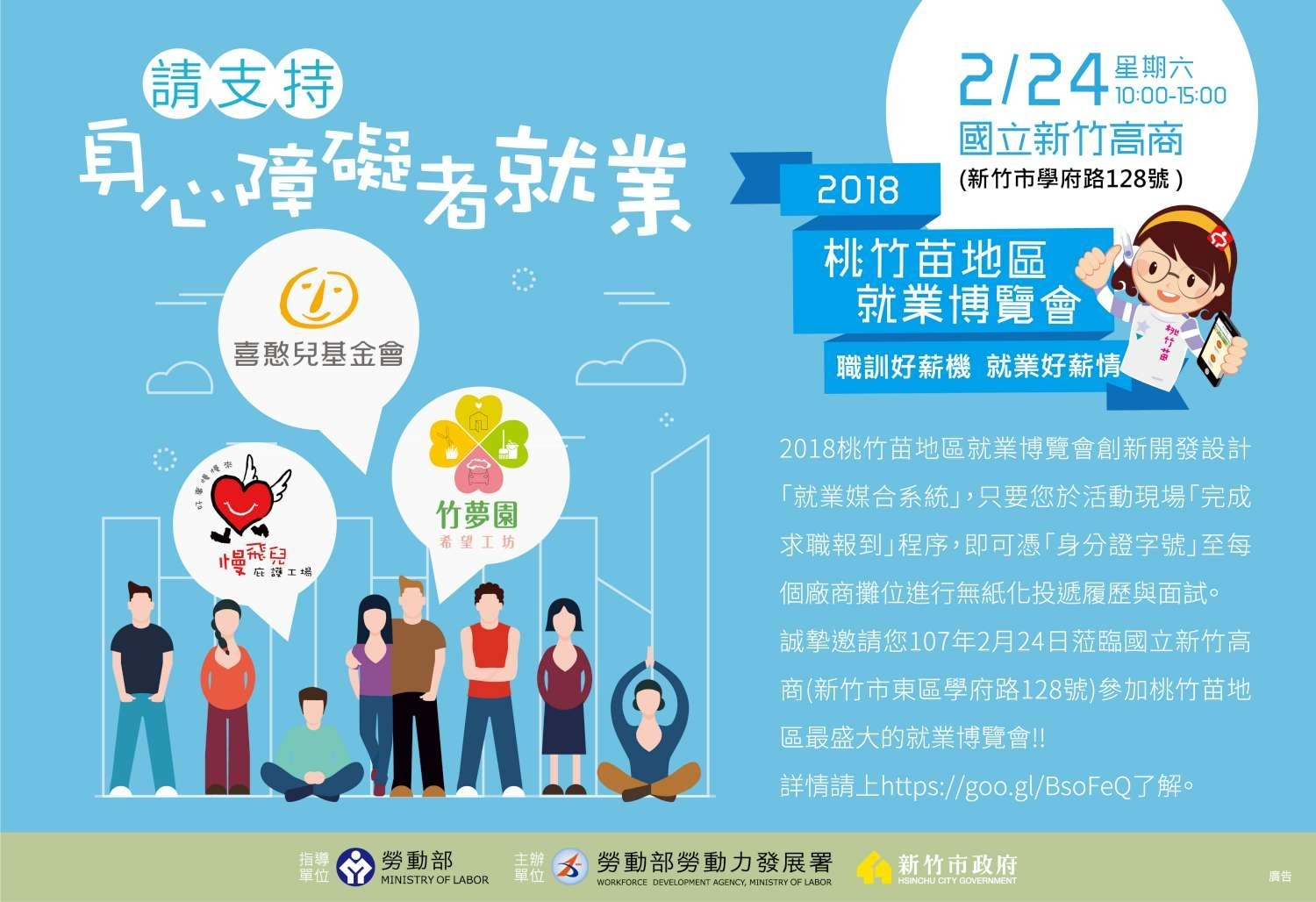 Virtual and Physical Matching Service; the First Large Career Fair in Hsinchu City of the Year