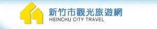 新竹市觀光旅遊網