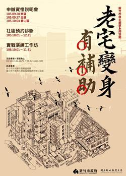 新竹市自主都更「老宅變身‧舊城再生」活動