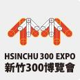 新竹300博覽會